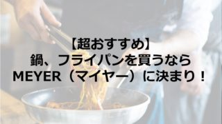 【超おすすめ】鍋、フライパンを買うならアメリカ発のMEYER(マイヤー)に決まり!