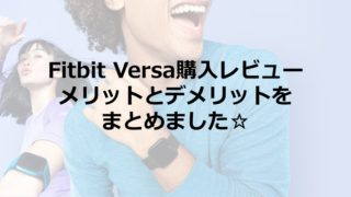 Fitbit Versaの4カ月レビュー 通知機能、睡眠管理って実際どうなの?使用感をまとめました!